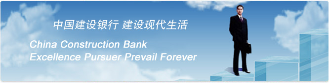 China Construction Bank Excellence Pursuer Prevail Forever